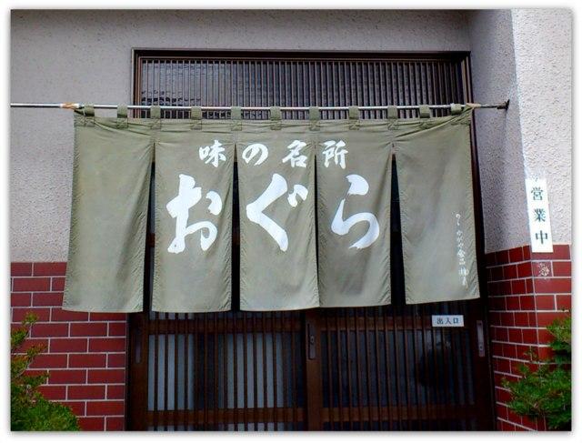 青森県 平川市 尾上 ラーメン 味の名所 おぐら食堂 グルメ