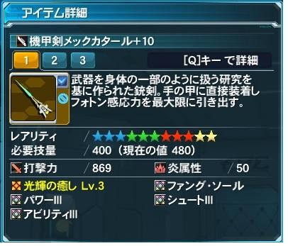 機甲剣メックカタール_001