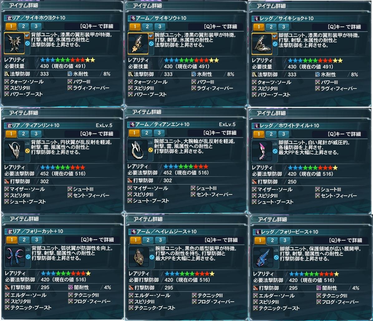 5sユニット_001