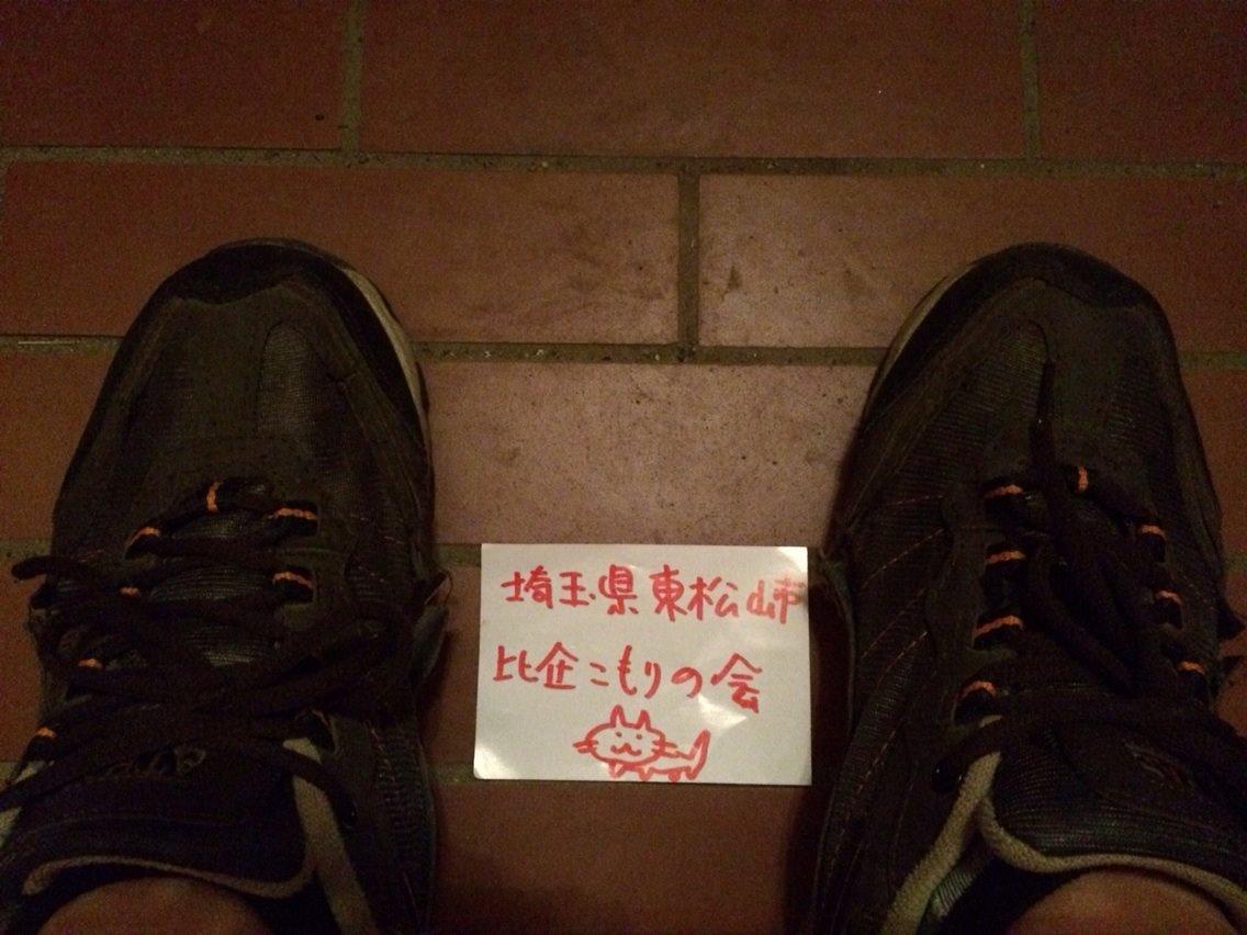 2014.9.9 埼玉県東松山市「比企こもりの会」(仮) ジョギング