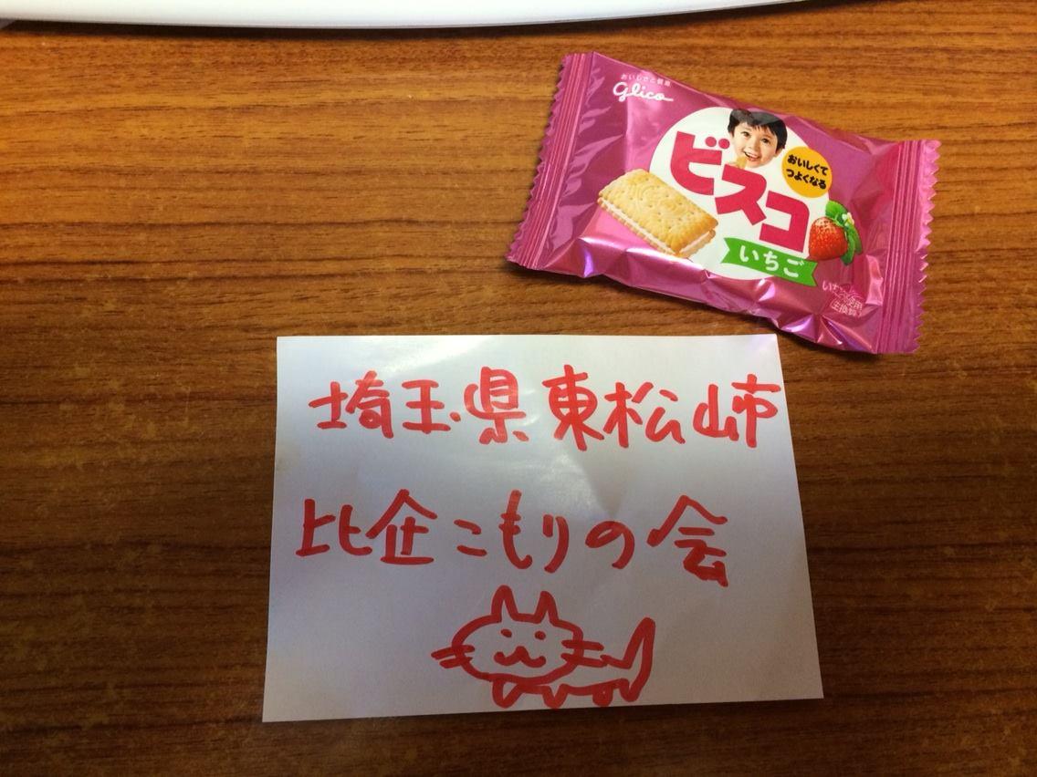 2014.9.9 埼玉県東松山市「比企こもりの会」(仮) ビスコ