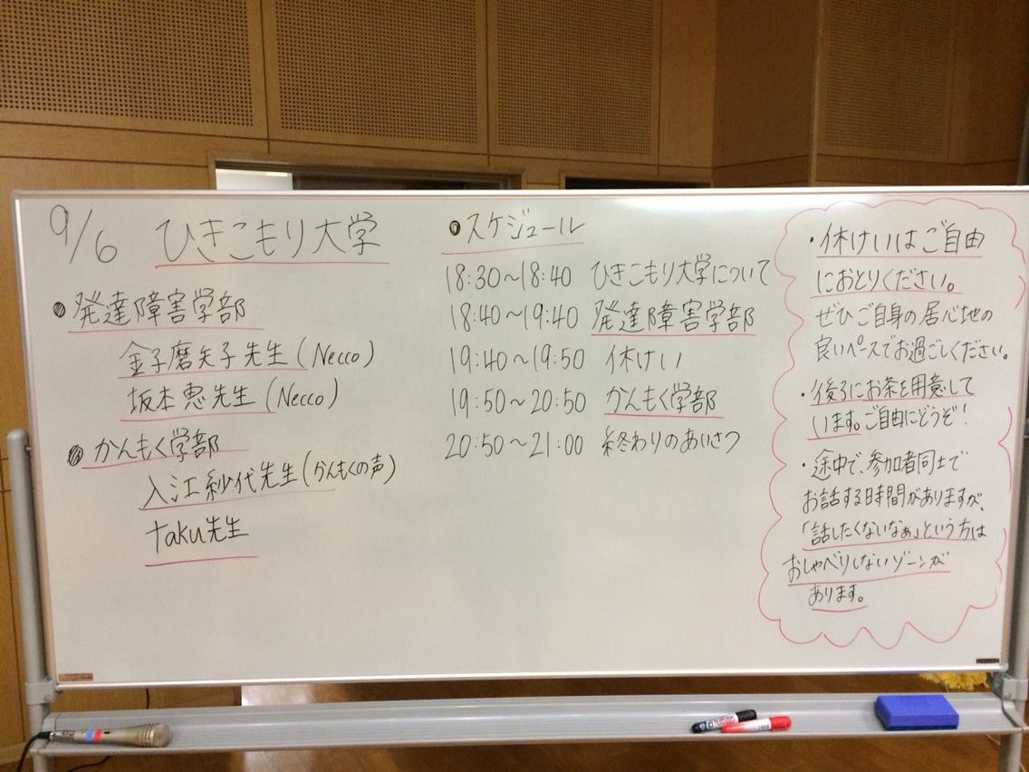 ひきこもり大学2014.09.06. 2