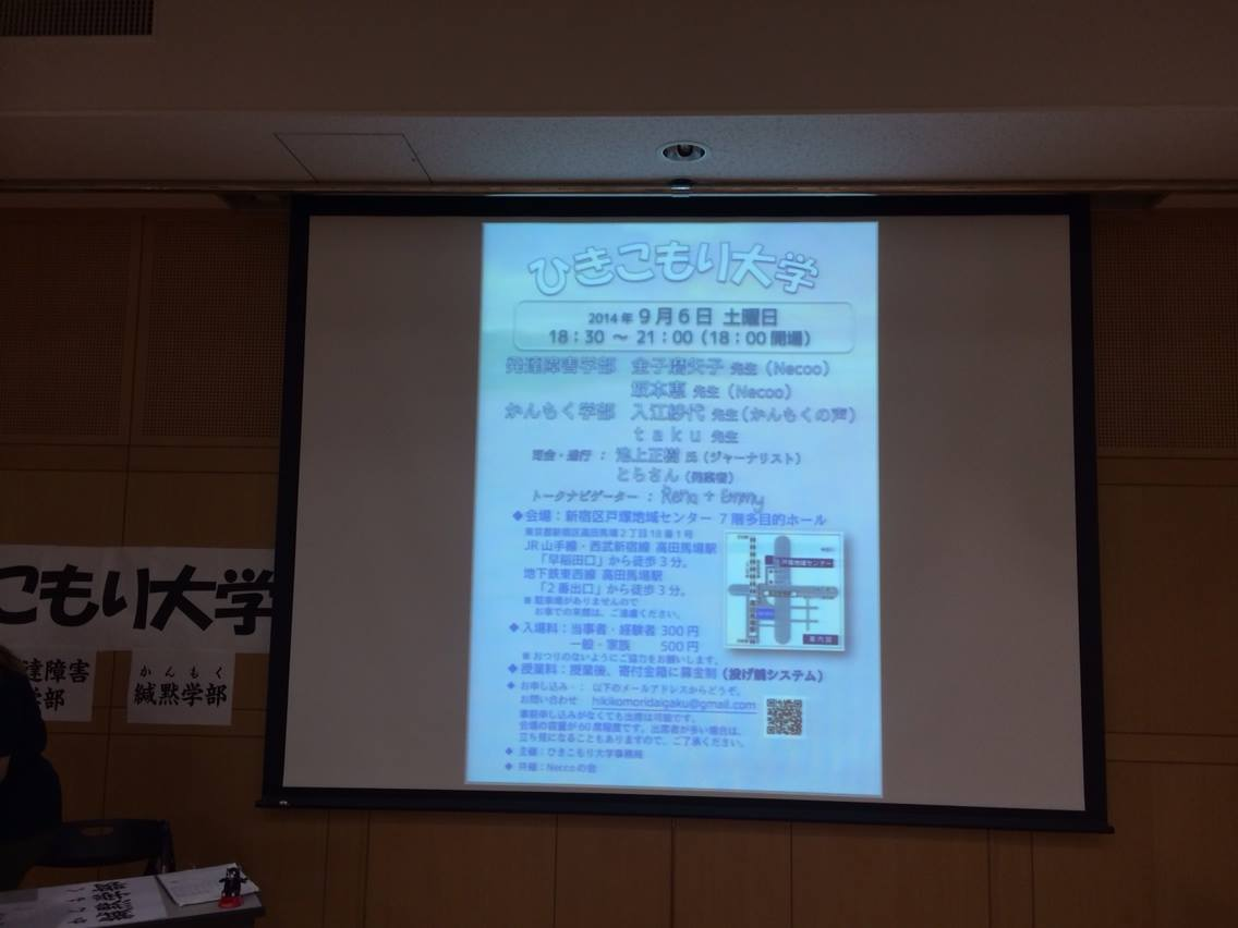 ひきこもり大学2014.09.06. 1