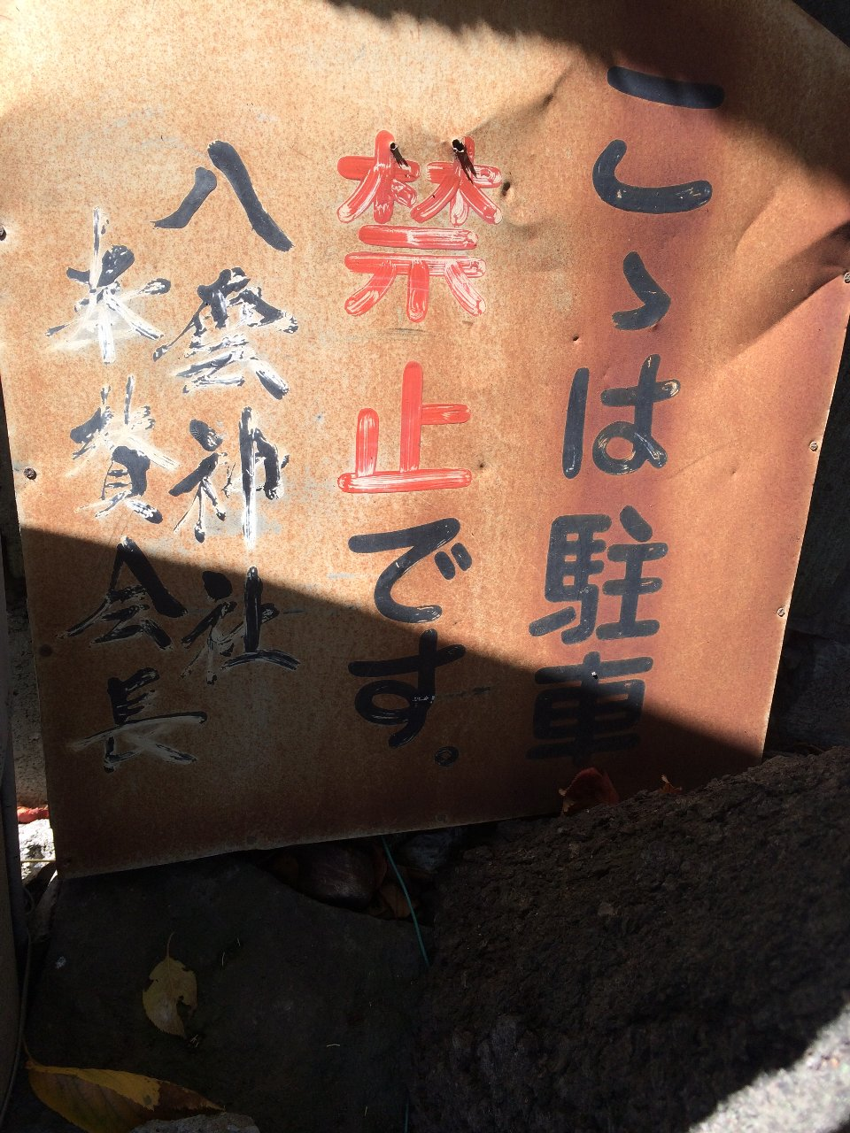 昼夜逆転なおろう会 9.28 八雲神社