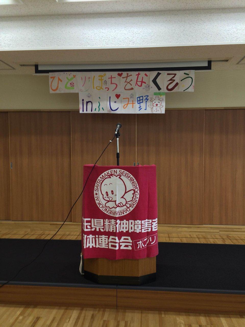 2014/10/10 ひとりぼっちをなくそう in ふじみ野