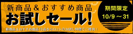 2014_otameshi-A.jpg