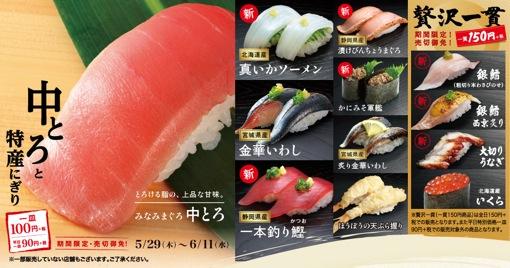 はま寿司ふぇあ