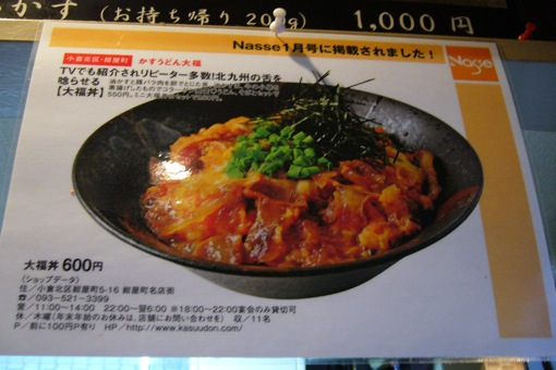 大福丼ナッセ