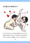 sexbook_05_019ts.jpg