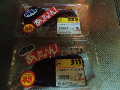 7.12クジラ肉