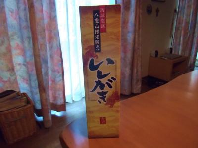7.24沖縄土産1