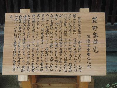 8.22熊川宿2