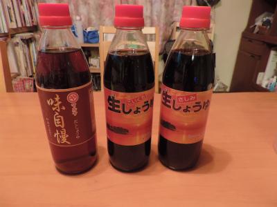 9.26醤油