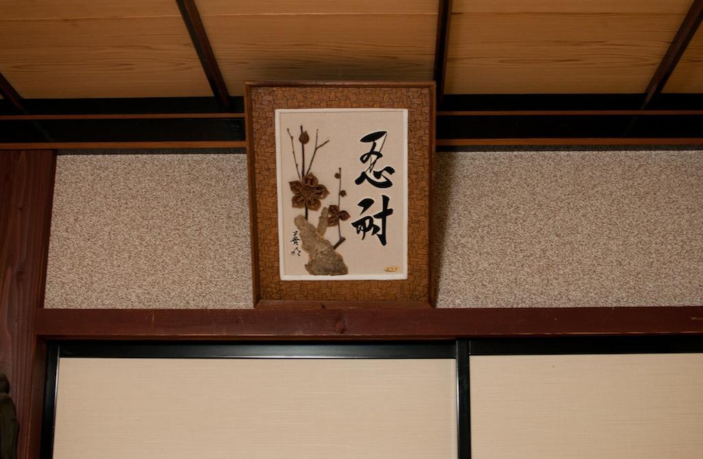 gokayamaainokura20140207j.jpg