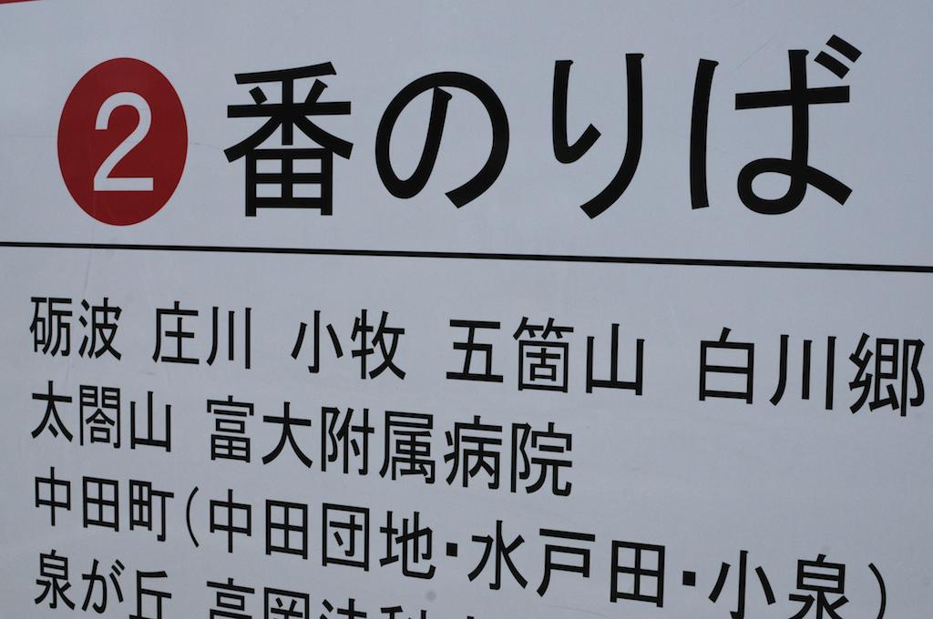 toyama20140207f.jpg