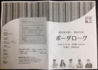 20140913東京晴々1_convert_20140913234939