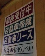 20141007新潟せんべい_convert_20141008001024
