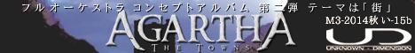 agartha-townバナー