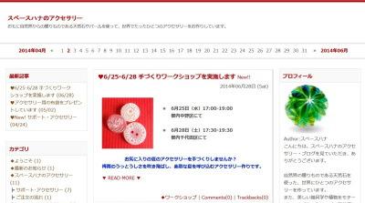 アクセサリーブログの画面写真