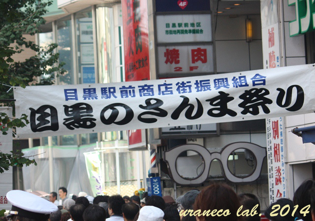 9月8日目黒のさんま祭り2