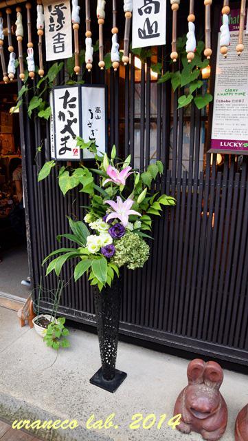 9月3日店先の花