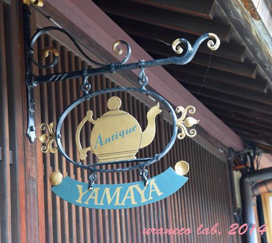 9月26日金沢東茶屋5