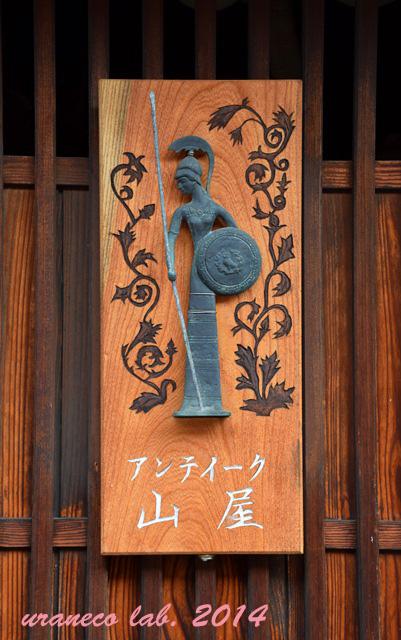 9月26日金沢東茶屋4