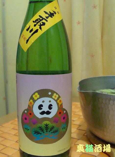 10月20日金沢の純米酒