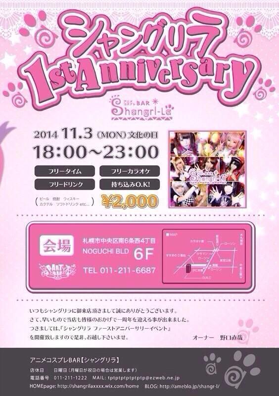 シャングリラ 1st anniversary イベント開催