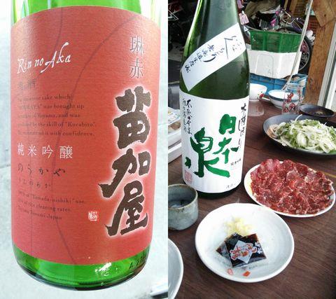20140921~20140928の酒