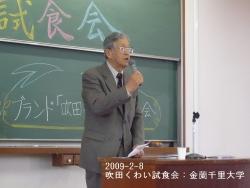 kitamura-02 20090208-1306