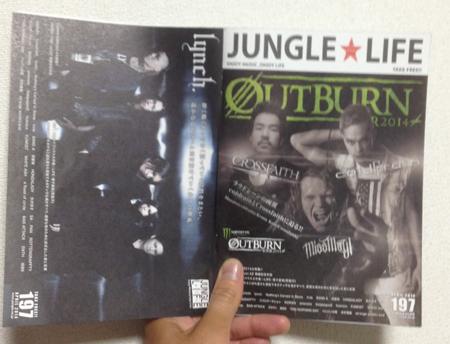 jungle life 197 表紙