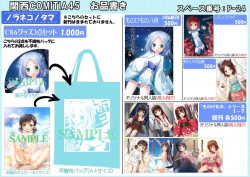 関西COMITIA45_ノラタマヒツジ_販売リスト1