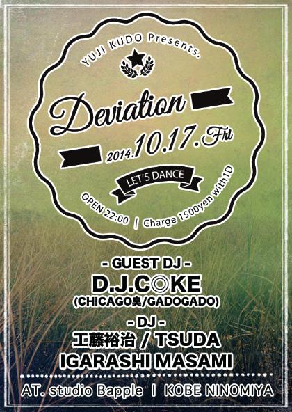 Deviation_1017.jpg
