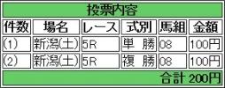 20140830 メリケンガール