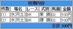 20140830 ジョリファム