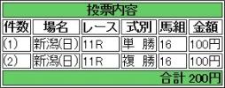 20140831 テイケイラピッド