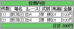 20140831 ネージュドール