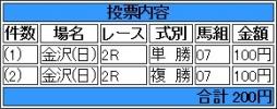 20140914 スクノード