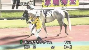 20141016 川崎12R ギンザグリングラス