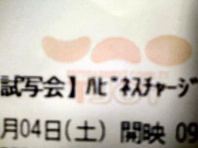 ハピネスチャージプリキュア試写会 001