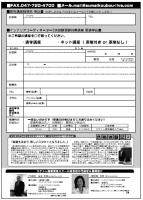 ラクトレ東京校チラシ02