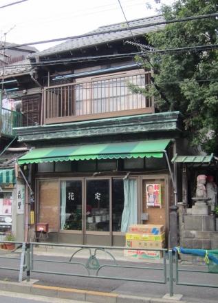 三崎坂沿いの建物⑤ 花定-1