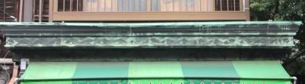 三崎坂沿いの建物⑥ 花定-2