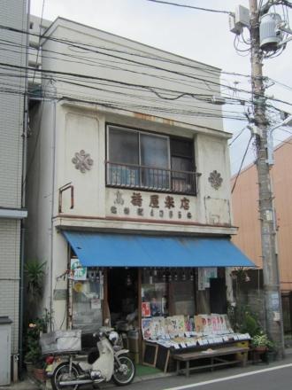 高橋屋米店