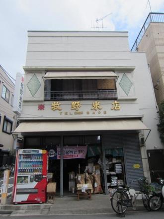 牧野米店①