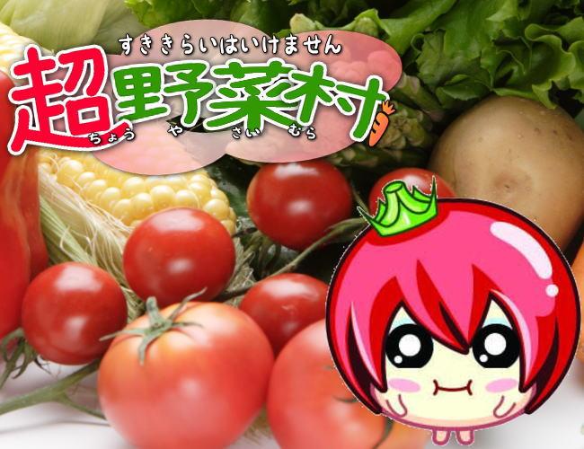 超野菜村タイトル