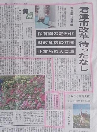 君津市改革まったなし。読売新聞