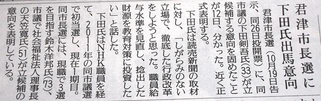 読売新聞9月13日
