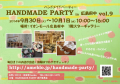 handmadeparty_20140922103009178.png